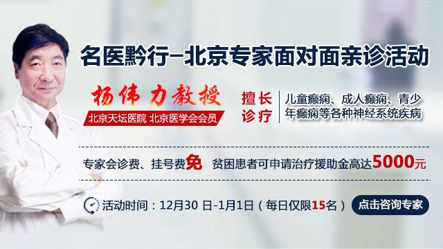"""12月30日—1月1日""""北京专家面对面""""亲诊活动在贵阳颠康医院举行"""
