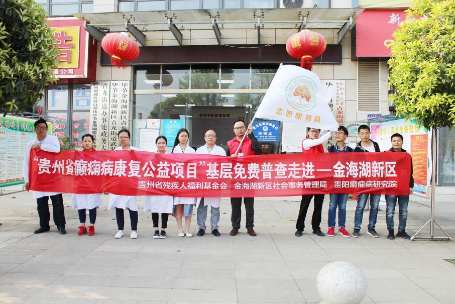 """""""贵州省癫痫病康复公益项目""""金海湖新区基层普查活动圆满结束"""